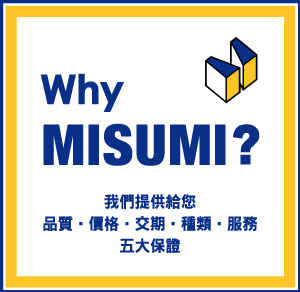 Why MISUMI?